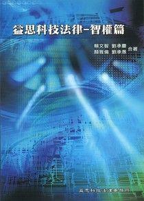 益思科技法律-智權篇