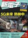 新電子科技雜誌 07月號/2019 第400期