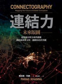 連結力:未來版圖——超級城市與全球供應鏈,創造新商業文明,翻轉你的世界觀