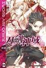 Sword Art Online 刀劍神域 (4)(小說)