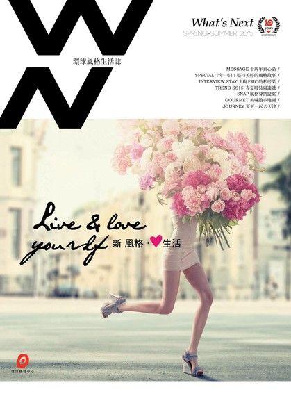環球風格生活誌 2015春夏版