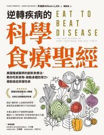 【电子书】逆轉疾病的科學食療聖經