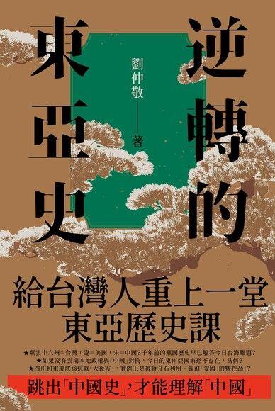 逆轉的東亞史(全5冊)【套書】