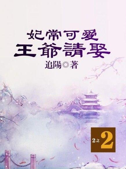 京創029_妃常可愛:王爺請娶(二之二)(限)
