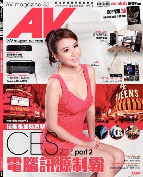 AV magazine周刊 551期 2013/01/25