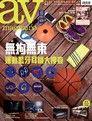 AV magazine雙周刊 631期 2015/10/27