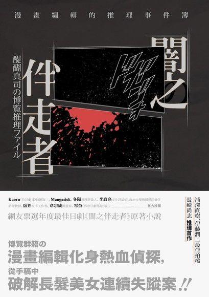 闇之伴走者:漫畫編輯的推理事件簿