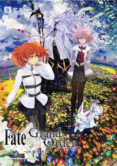 Fate/Grand Order短篇漫畫集 6