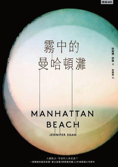 霧中的曼哈頓灘