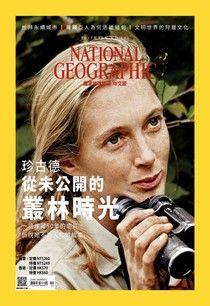 國家地理雜誌2017年10月號