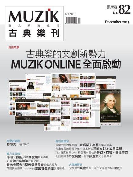 MUZIK古典樂刊 12月號/2013 第82期 (左翻)