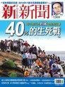 新新聞 第1369期 2013/05/29