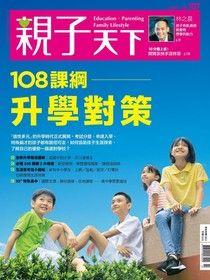 親子天下雜誌 07月號/2019 第107期
