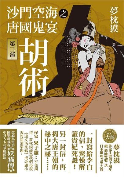 沙門空海之唐國鬼宴.第三部:胡術