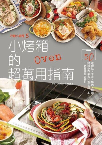 行動小廚房5:小烤箱的超萬用指南