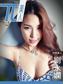 兀美人寫真娛樂誌 Vol.7:劉永嫻(性感舞孃)
