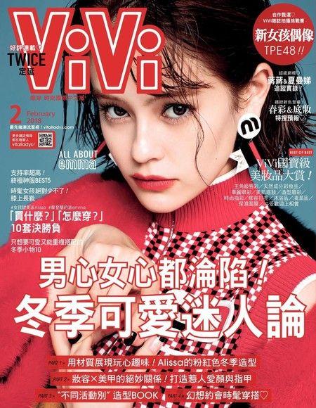 ViVi唯妳時尚國際中文版 02月號/2018 第143期