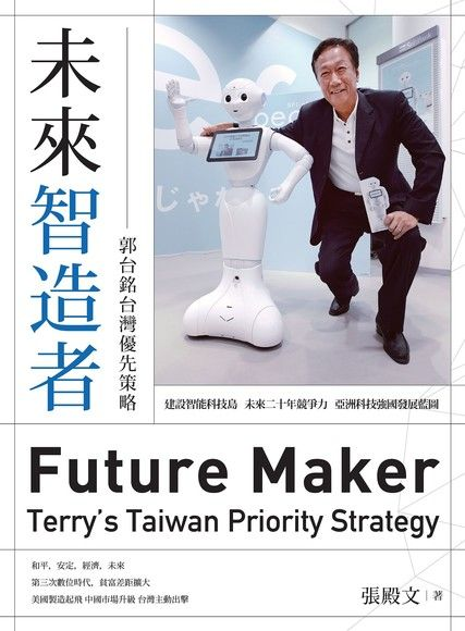 未來智造者──郭台銘台灣優先策略