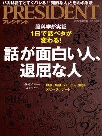PRESIDENT 2019年12.13號 【日文版】
