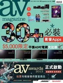 AV magazine雙周刊 583期 2013/12/20