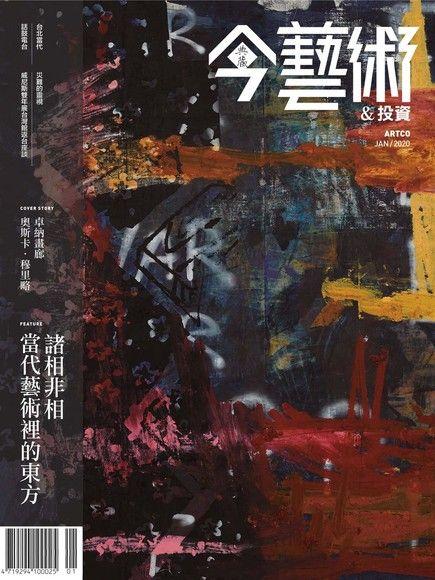 典藏今藝術&投資 01月號/2020 第328期