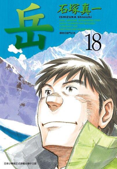 岳(18)完
