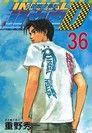 頭文字D(36)