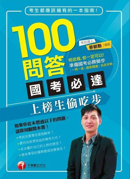 100問答國考必達--上榜生偷吃步