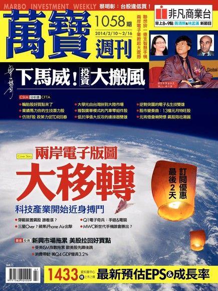 萬寶週刊 第1058期 2014/02/07