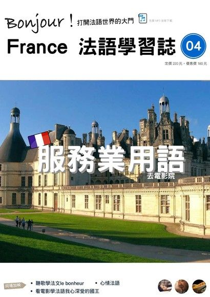 Bonjour!France法語學習誌 08月號2016 第4期