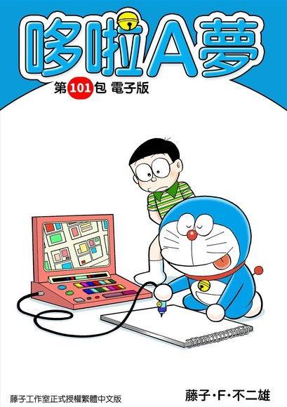 哆啦A夢 第101包 電子版