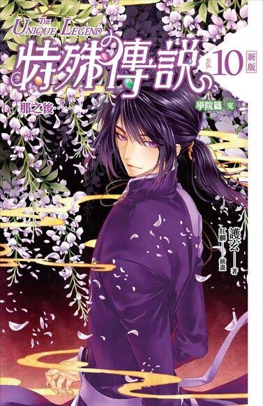 特殊傳說 新版vol.10[完]