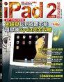 iPad2玩家戰力升級
