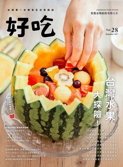 好吃 28:台灣水果大探險!