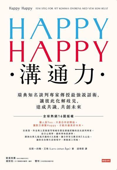 Happy Happy溝通力