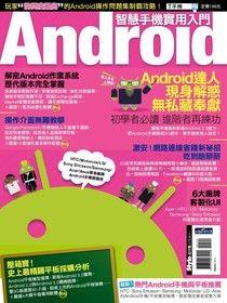 Android智慧手機實用入門