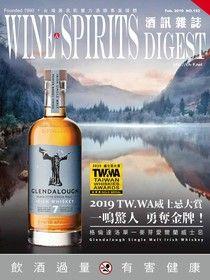 酒訊Wine & Spirits Digest 02月號/2019 第152期