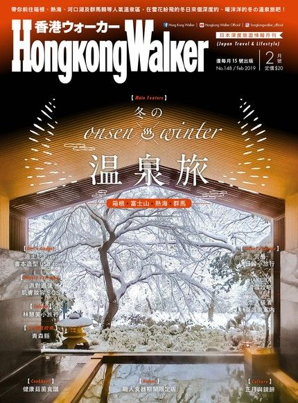 Hong Kong Walker 148期