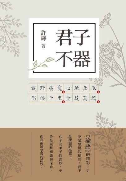君子不器:論語新解(1)