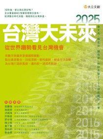 2025台灣大未來