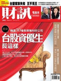 財訊雙週刊 第505期 2016/06/15