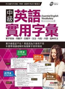 中級英語實用字彙