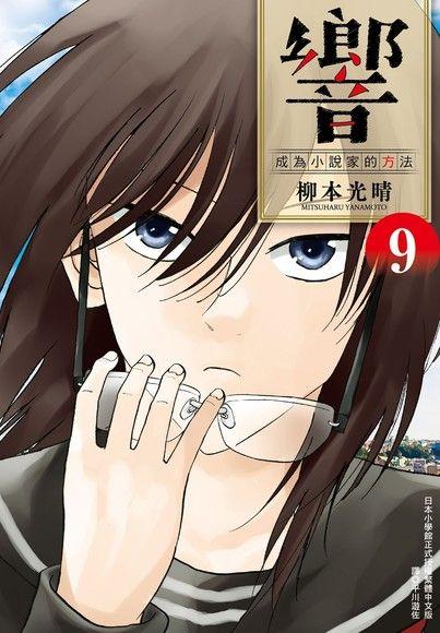 響~成為小說家的方法~(09)
