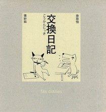 交換日記(十年典藏版)