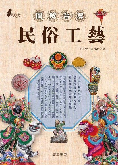 圖解台灣民俗工藝