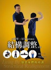 【电子书】最簡單、居家隨時做的結構調整運動:感恩身體的功課