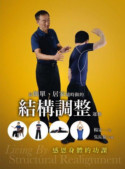 最簡單、居家隨時做的結構調整運動:感恩身體的功課