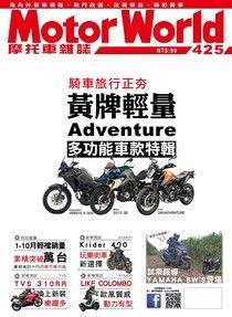 摩托車雜誌Motorworld 12月號/2020 第425期