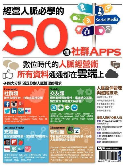 經營人脈必學的50個社群Apps