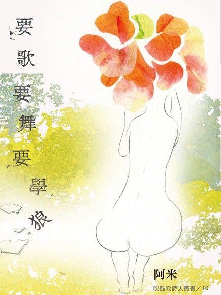 要歌要舞要學狼【吹鼓吹詩人叢書10】(平裝)